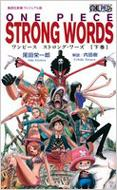 ONE PIECE STRONG WORDS 下巻 集英社新書ヴィジュアル版