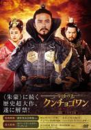 百済の王 クンチョゴワン(近肖古王)DVD-BOXIII