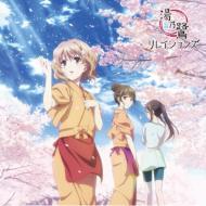 湯乃鷺リレイションズ: TVアニメ『花咲くいろは』イメージソング集1