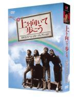 上を向いて歩こう DVDスペシャル・コレクション