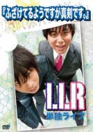 LLR単独DVD