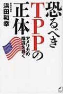 浜田和幸/恐るべきtppの正体 アメリカの陰謀を暴く