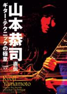 山本恭司 直伝 ギター・テクニックの極意 BEST PRICE