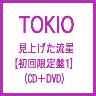 見上げた流星【初回限定盤1】(CD+DVD)