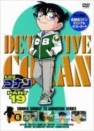 名探偵コナン PART 19 Volume6
