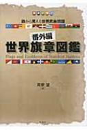 苅安望/「番外編」世界旗章図鑑 旗から見える世界民族問題
