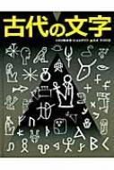 古代の文字 くさび形文字・ヒエログリフ ふしぎ?おどろき!文字の本