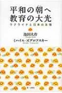 平和の朝へ 教育の大光 ウクライナと日本の友情