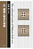 伊藤誠著作集 第2巻 価値と資本の理論