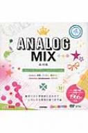 ANALOG MIX 素材集 DESIGN PARTS COLLECTION