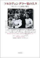 フルトヴェングラー家の人々 あるドイツ人家族の歴史