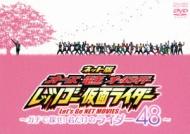 ネット版 オーズ・電王・オールライダー レッツゴー仮面ライダー -ガチで探せ!君だけのライダー48-