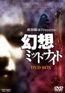 幻想ミッドナイト DVD BOX