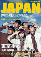 ROCKIN'ON JAPAN 2011年6月号