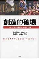 創造的破壊 グローバル文化経済学とコンテンツ産業