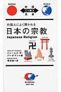 外国人によく聞かれる日本の宗教 対訳ニッポン双書