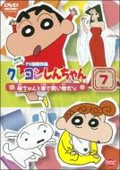 クレヨンしんちゃん TV版傑作選 第6期シリーズ 7 母ちゃんと車で買い物だゾ