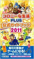 コロニーな生活☆PLUS 公式ガイドブック2011