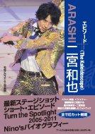 石坂ヒロユキ/Arashi二宮和也エピソ-ドプラス Thekaleidoscope