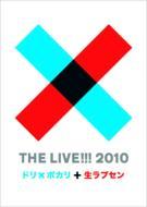 THE LIVE!!! 2010 〜ドリ×ポカリと生ラブセン〜