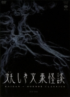 妖しき文豪怪談DVD-BOX
