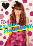 Book/映画 「パラダイス・キス」 Official 紫 By 北川景子 Fashion Photo Book