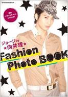ジョージBY向井理FASHION PHOTO BOOK 映画『パラダイス・キス』OFFICIAL SHODENSHA MOOK
