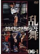 クライマックスダイジェスト 乱舞 '06-1