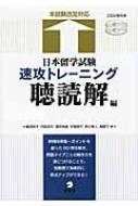 日本留学試験速攻トレーニング 聴読解編