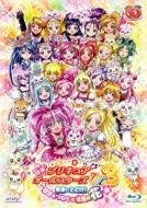 映画プリキュアオールスターズDX3 未来にとどけ!世界をつなぐ☆虹色の花 特装版 【Blu-ray】