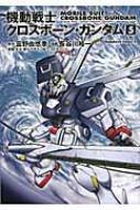 機動戦士クロスボーン・ガンダム 5 カドカワコミックスA