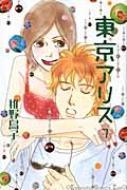 東京アリス 7 講談社コミックスKISS