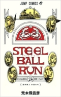 STEEL BALL RUN ジョジョの奇妙な冒険 Part7 24 ジャンプコミックス