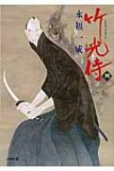 竹光侍 4 小学館文庫