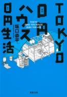 TOKYO0円ハウス0円生活 河出文庫