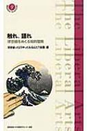 触れ、語れ 浮世絵をめぐる知的冒険 慶應義塾大学教養研究センター選書