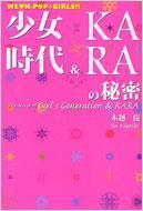 少女時代&KARAの秘密 WE 〓 K‐POP*GIRLS!!