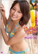 THE ポッシボー 5周年記念DVD「五年熟成」 あっきゃんBuchu