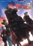 OVA 「戦場のヴァルキュリア3 誰がための銃瘡」 後編 (通常版)
