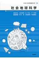 社会地球科学 地球惑星科学