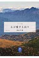 わが愛する山々 ヤマケイ文庫