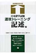日本留学試験速攻トレーニング 記述編 本試験改定対応