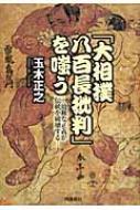 「大相撲八百長批判」を嗤う 幼稚な正義が伝統を破壊する