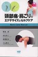 頸部痛・肩こりのエクササイズとセルフケア ネックケアマニュアル