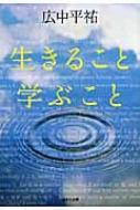 生きること学ぶこと 集英社文庫 : 広中平祐 | HMV&BOOKS online ...