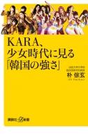 Kara、少女時代に見る「韓国の強さ」 講談社+α新書