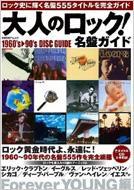 大人のロック!名盤ガイド ロック史に輝く名盤555タイトルを完全ガイド 日経BPムック