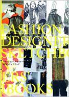 ファッション・デザイナーの創作スケッチブック P‐Vine BOOKs