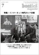 beatleg magazine 7月号 Vol.132