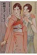 昭和モダンキモノ 抒情画に学ぶ着こなし術 らんぷの本